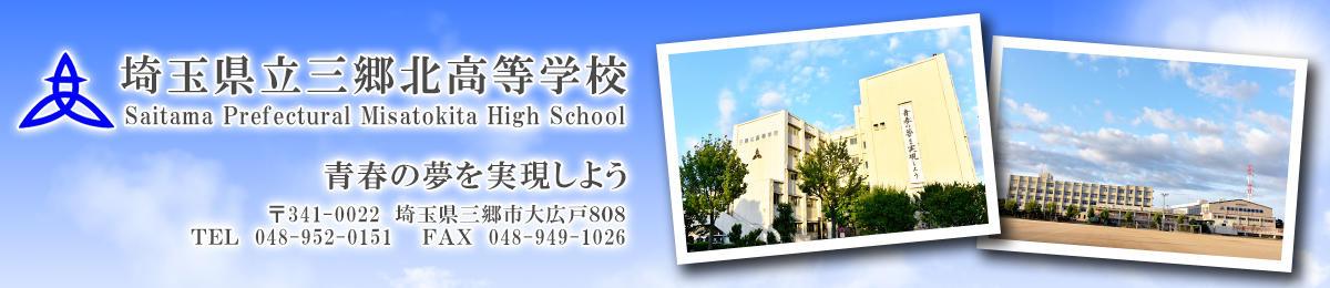埼玉県立三郷北高等学校