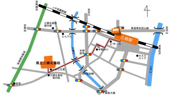 三郷北高校までの地図